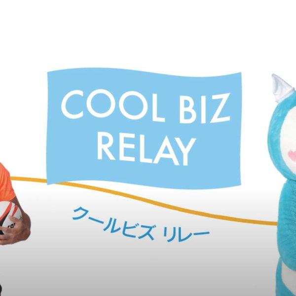 藤沢市COOL BIZ RELAY(クール ビズ リレー)